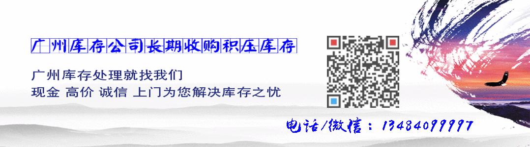 广州库存回收公司